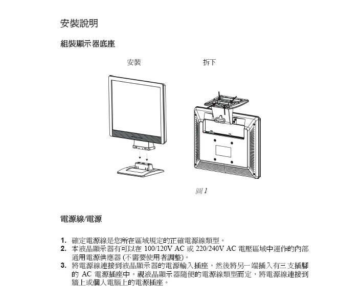 华硕MM17T笔记本电脑使用说明书