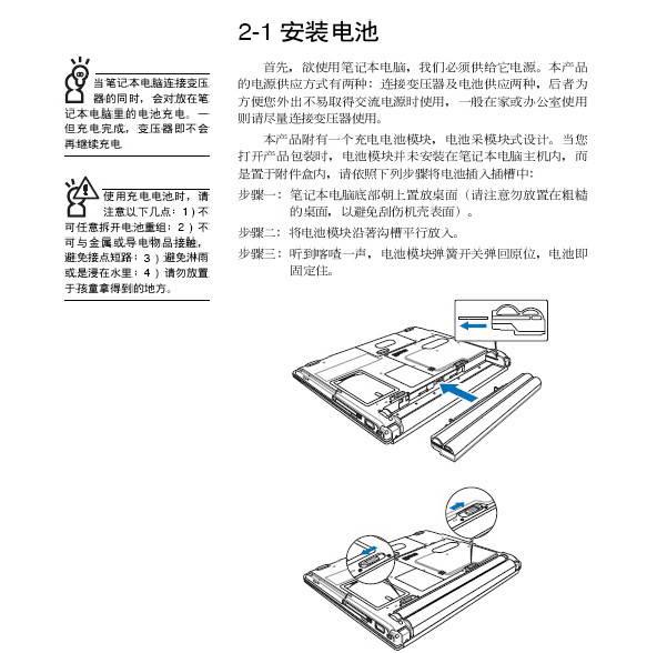 华硕V6X24J-SL笔记本电脑使用说明书