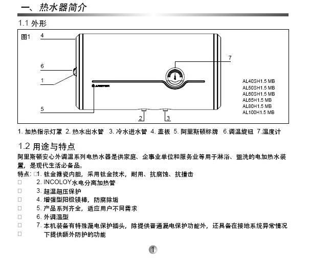 阿里斯顿AL80H1.5 MB电热水器使用说明书