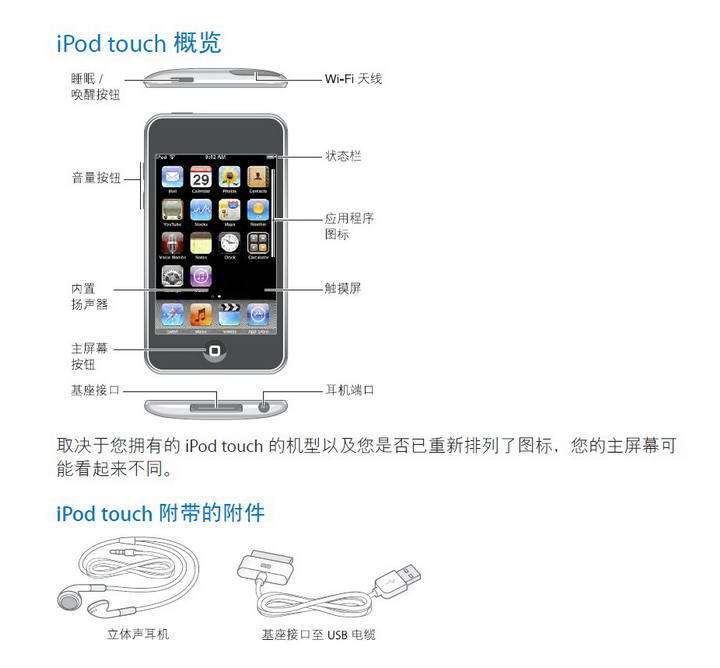 Apple苹果 iPod touch (iOS 3.0) 使用说明书