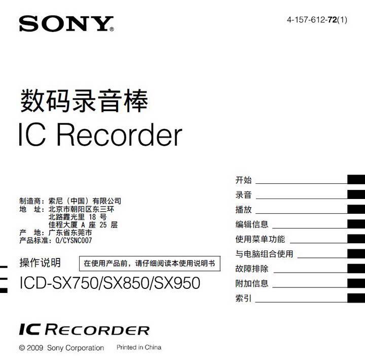 索尼ICD-SX750数码录音笔使用说明书