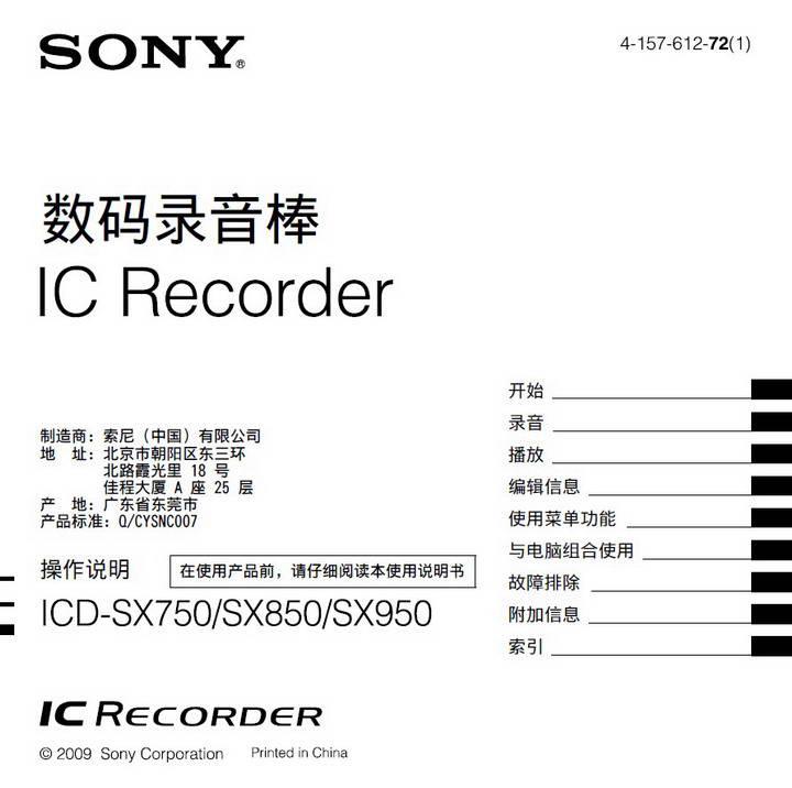 索尼ICD-SX950数码录音笔使用说明书