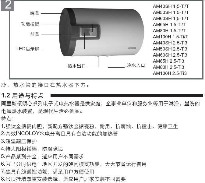 阿里斯顿AM65H 1.5-Ti/T电热水器使用说明书