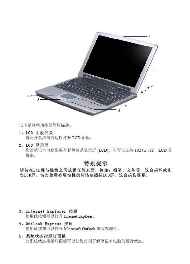 方正颐和T5880笔记本电脑使用说明书