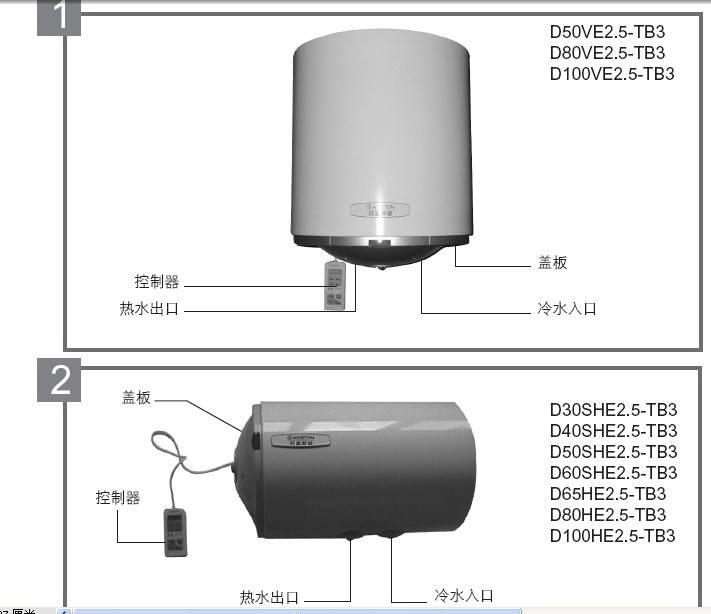阿里斯顿D100HE2.5-TB3电热水器使用说明书