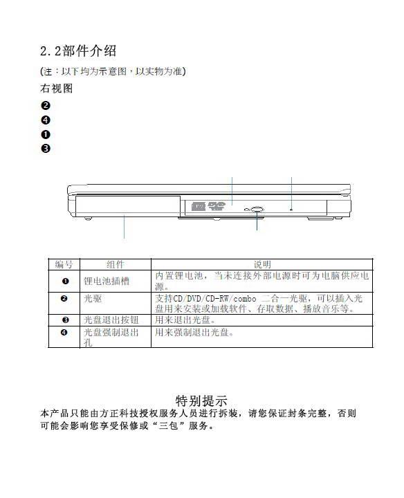 方正颐和E360笔记本电脑使用说明书