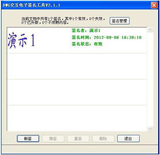 鹏宇成CAD电子签名软件