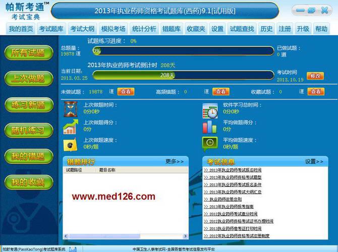 2013年执业药师资格考试题库(西药)