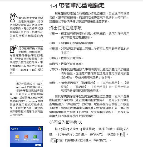 华硕M2413C-D笔记本电脑使用说明书