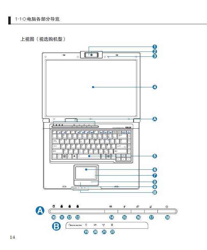 华硕F5VL笔记本电脑使用说明书