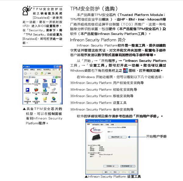 华硕A8H13F-DR笔记本电脑使用说明书