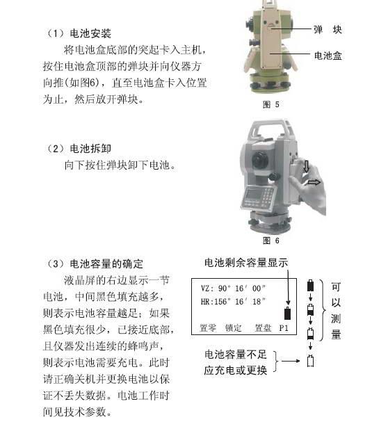 苏州一光RTS115全站仪使用说明书