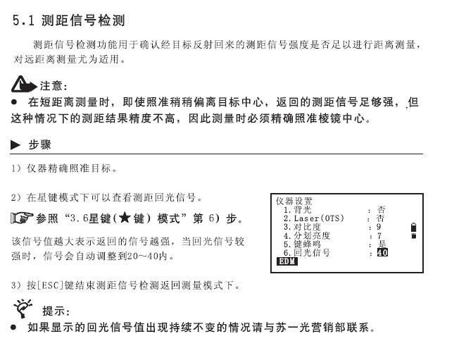 苏州一光RTS322全站仪使用说明书