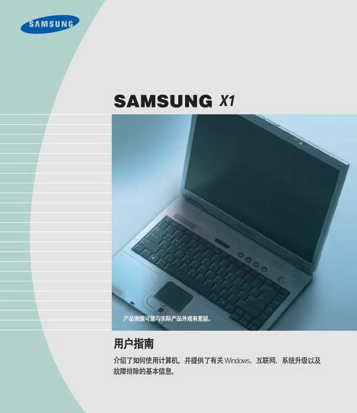 三星X1笔记本电脑使用说明书