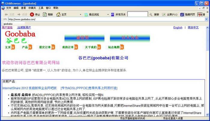 GbbBrowser上网浏览器