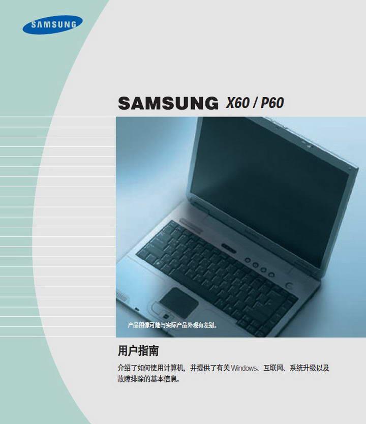 三星X60笔记本电脑使用说明书