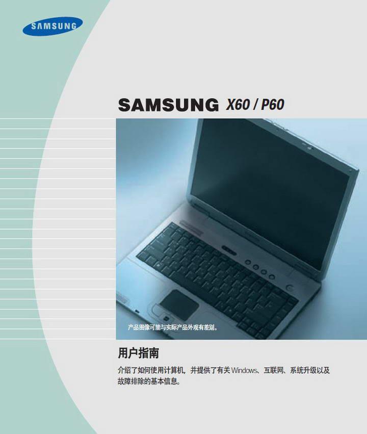 三星P60笔记本电脑使用说明书