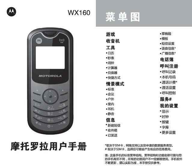 摩托罗拉WX160手机使用说明书