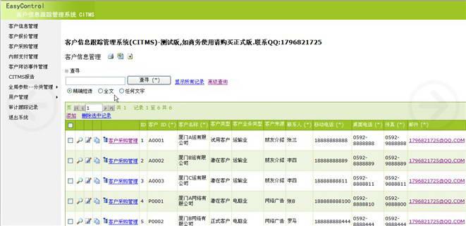 EasyControl 客户信息跟踪管理系统