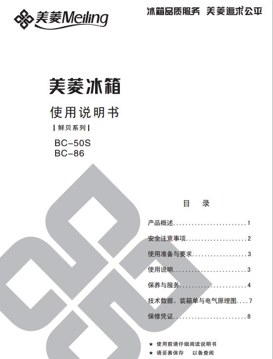 美菱BC-86电冰箱使用说明书