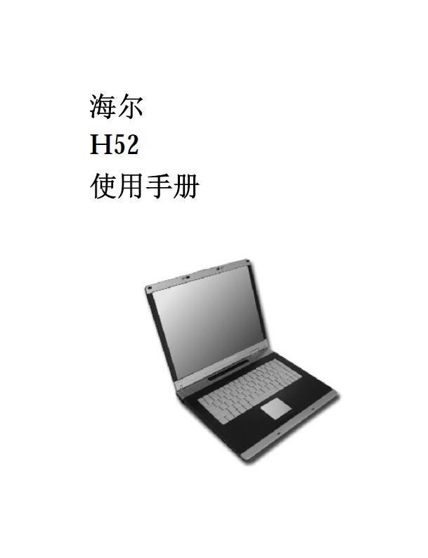 海尔H52笔记本电脑使用说明书