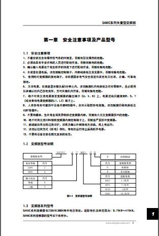 三品SANVC-2S0007G/P型变频器说明书