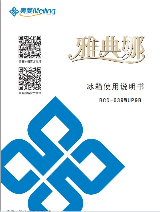 美菱BCD-639WUP9B电冰箱使用说明书