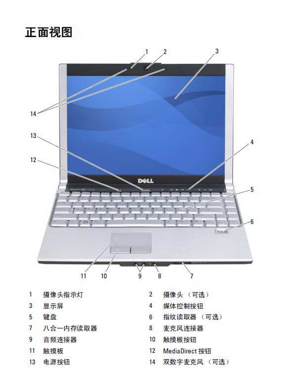 戴尔XPS M1330笔记本电脑使用说明书