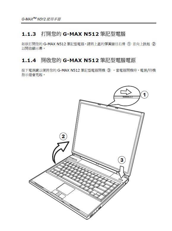 技嘉笔记本电脑N51型说明书
