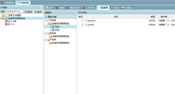 文档/代码管理软件oCab