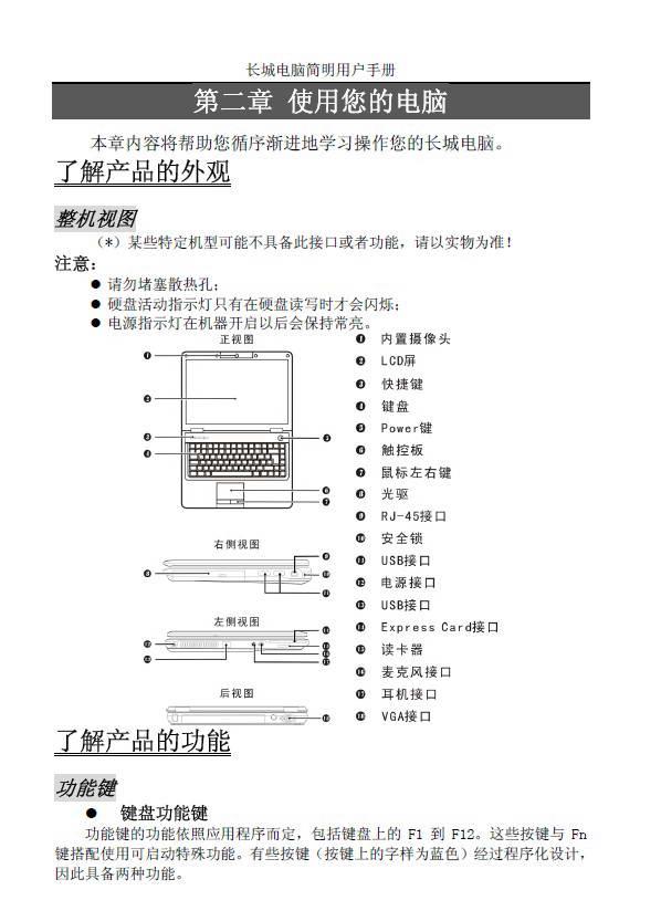长城笔记本电脑E80型说明书
