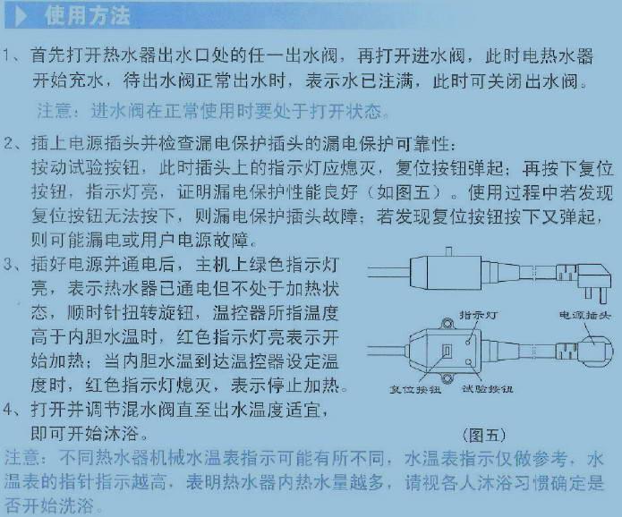 美的D40-21A热水器使用说明书