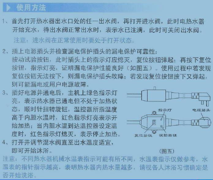 美的D80-16A热水器使用说明书