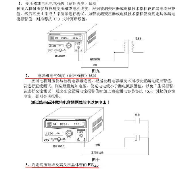 长盛CS2670A-1交直流耐压测试仪说明书