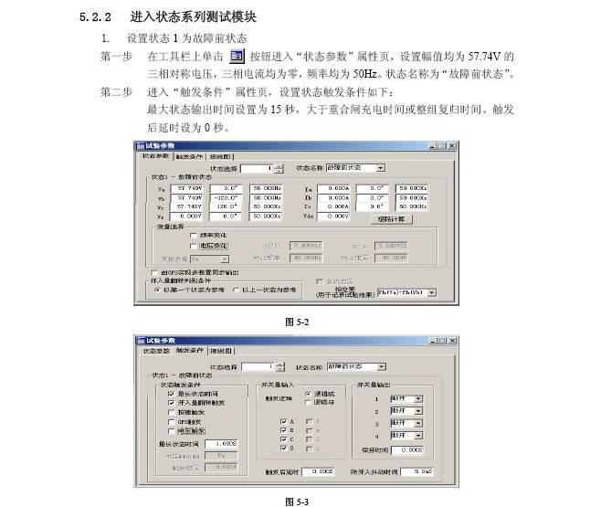 博电PW30D继电保护测试仪说明书