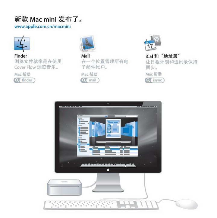 Apple苹果Mac mini (2009 年初机型)使用手册