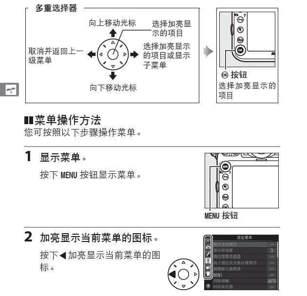 尼康D800E数码相机使用说明书