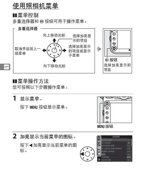 尼康D800数码相机使用说明书