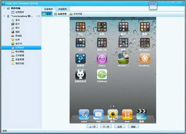 iTools 简体中文版 For Mac