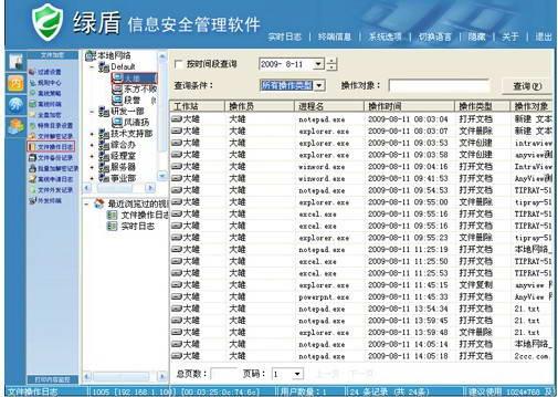 绿盾加密软件