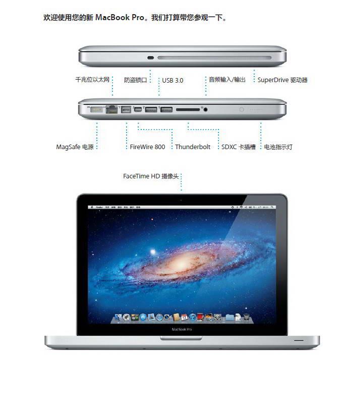 Apple苹果MacBook Pro (13 英寸 2012 年中)快速入门指南
