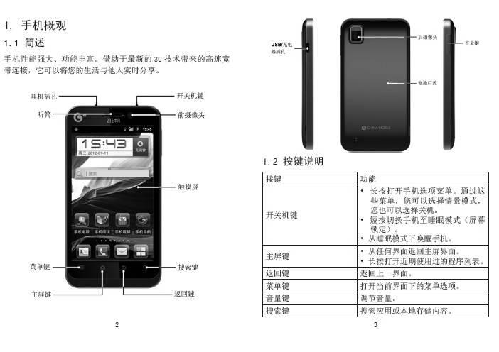 中兴U880E手机说明书