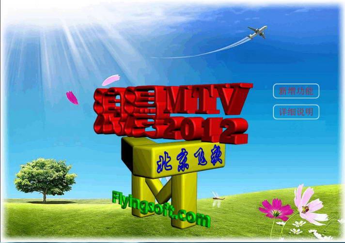 浪漫MTV2012
