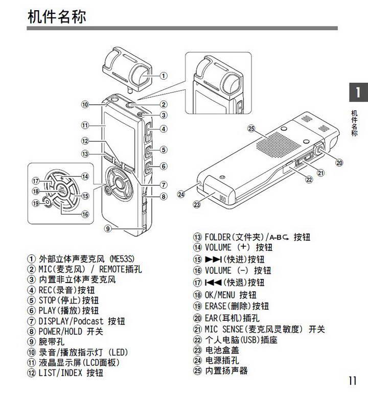 奥林巴斯录音笔DS-30型使用说明书