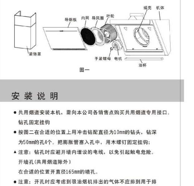 九阳CXW-218-JYO5A吸油烟机使用说明书