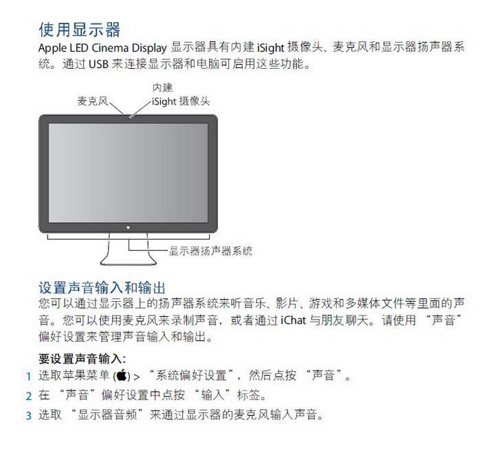 Apple苹果LED Cinema Display使用手册