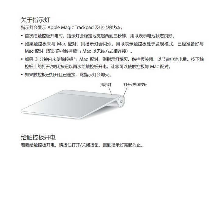 Apple苹果Magic Trackpad使用手册