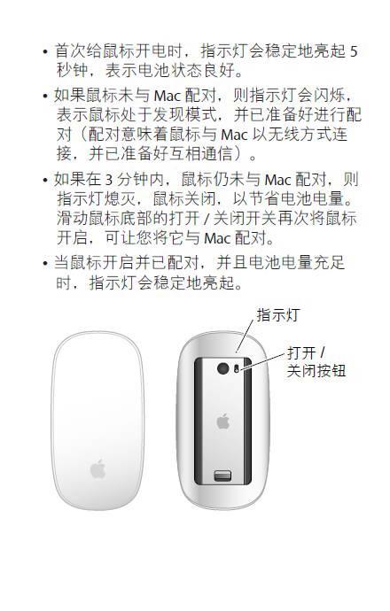 Apple苹果Magic Mouse使用手册
