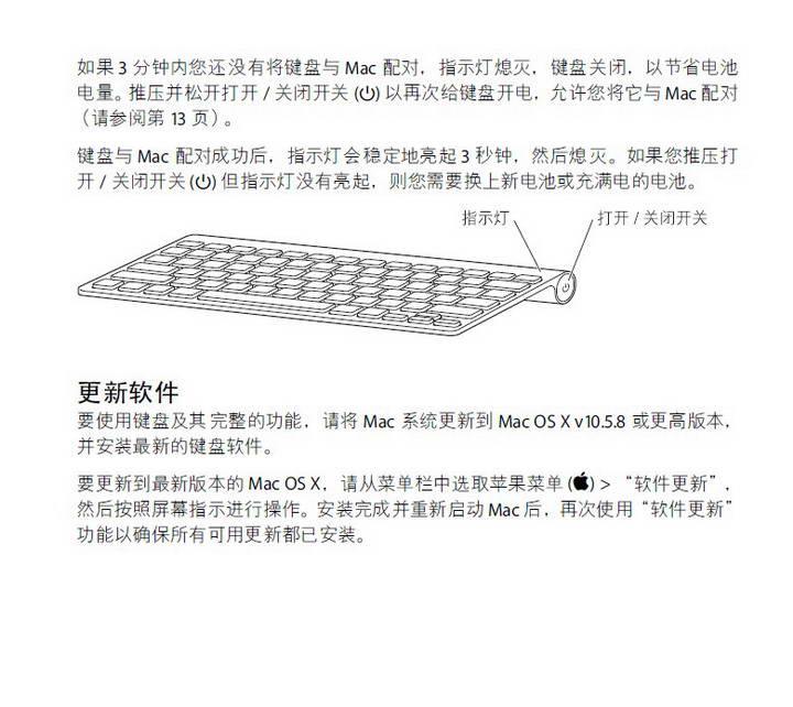 Apple苹果Apple Wireless Keyboard (2009)使用手册