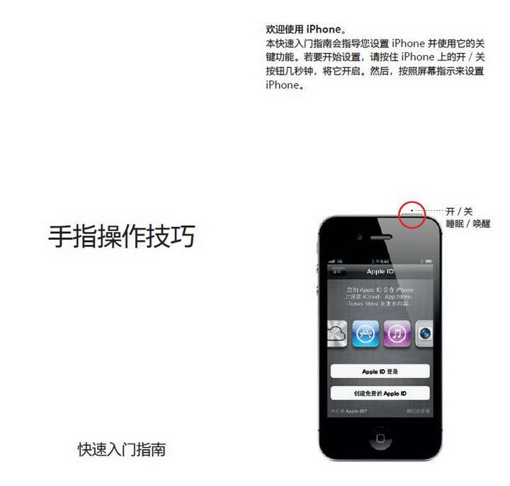 Apple苹果iPhone 4S 手指操作技巧快速入门指南